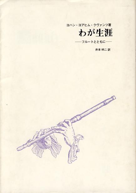 Quantz_book_2