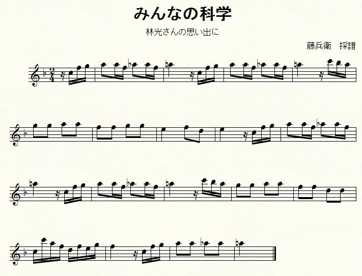 Minnanokagaku_t_2